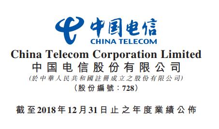 中国电信2018全年营收3,771.24亿,净利润破210亿