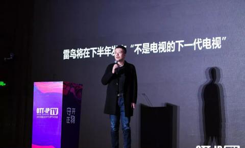 雷鸟科技CEO李宏伟:智能电视的未来和雷鸟的现在