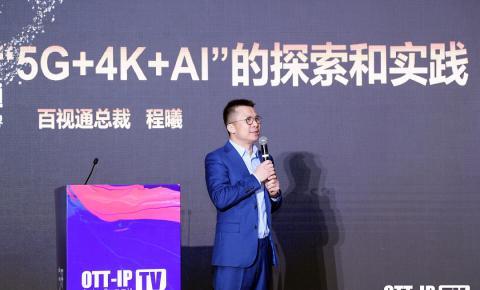 """百视通程曦出席亚太OTT/IPTV大会  解析""""<font color="""