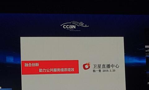 【PPT全文】国家广播电视总局卫星直播管理中心主任杨一曼:融合创新助力公共服务提质增效!