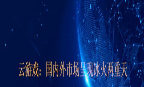 云游戏:国内外市场呈现冰火两重天
