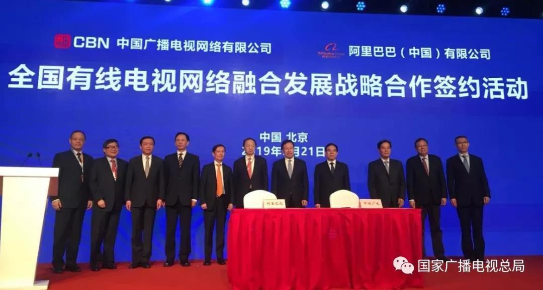 """国网+中信+阿里:签署全国有线电视网络融合发展战略合作协议,""""全国一网""""的重要一步"""
