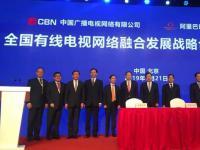 """中国广电+中信+阿里:签署全国有线电视网络融合发展战略合作协议,""""全国一网""""的重要一步"""