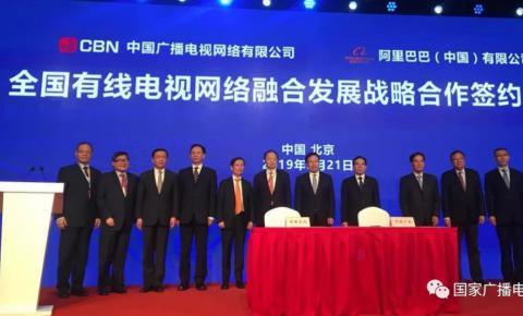 """中国广电+中信+阿里:签署全国有线电视网络融合发展战略合作协议,""""<font color="""