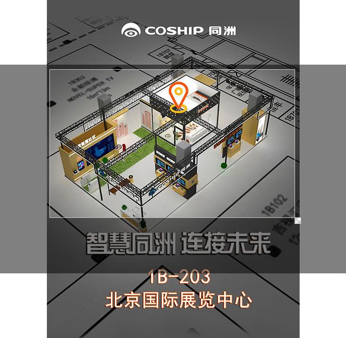 """CCBN2019,同洲赋能广电""""智慧""""新价值"""