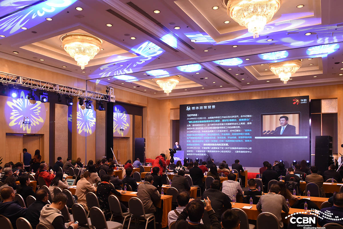 CCBN2019媒体融合论坛在京召开