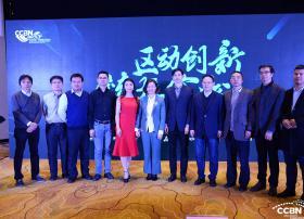CCBN首届区块链应用发展论坛在京成功举办