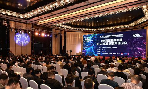县级融媒体中心标准规范解读与研讨会成功举办