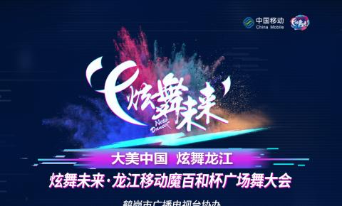炫舞未来携手黑龙江移动联合打造广场舞盛宴