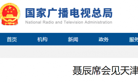 聂辰席:大力支持天津监测监管中心建设
