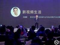 爱奇艺王晓晖:国民视频娱乐消费爆发,AI将重塑娱乐产业未来