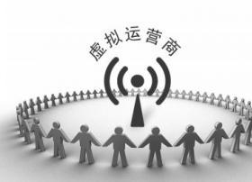 北纬通信、用友通信获发正式移动转售牌照,总计35家获得转正