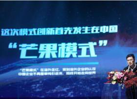 芒果TV蔡怀军:从马栏山到迪士尼 创新引领芒果长青