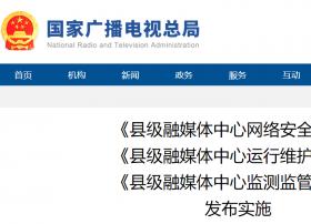 【重磅】广电总局发布三大县级融媒体中心实施规范(附全文)