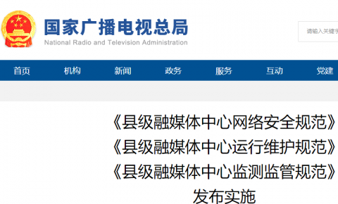 【重磅】广电总局发布三大县级<font color=