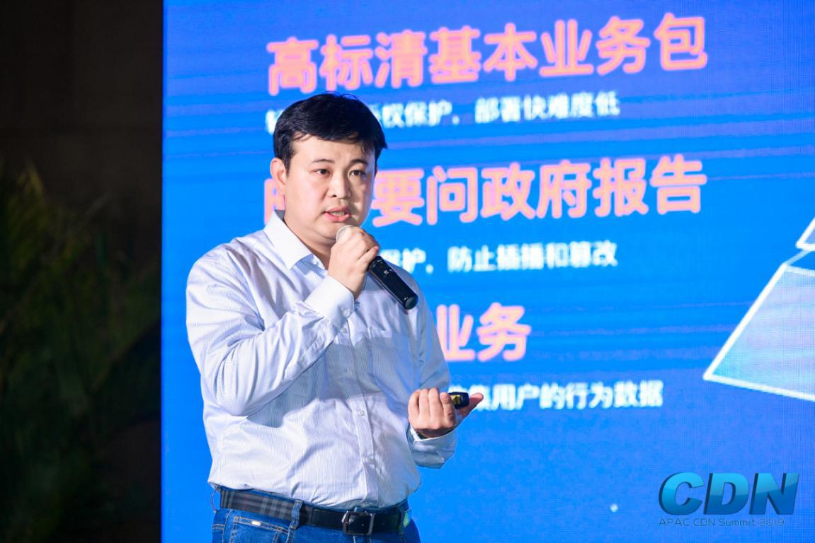 永新视博产品总监李自东:融合媒体的版权保护与版权溯源