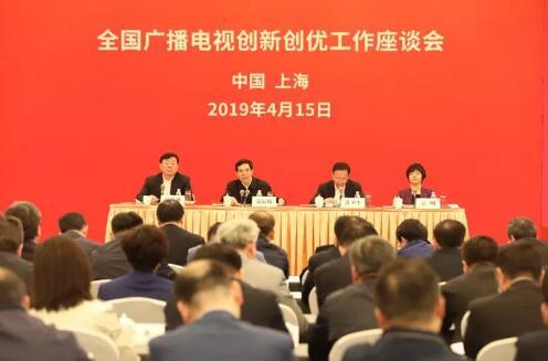 总局召开全国广播电视创新创优工作座谈会 全面部署广播电视系统庆祝新中国成立70周年宣传工作
