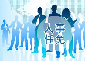 周斌任江苏广播电视总台副台长、集团总经理,姜龙任江苏有线总经理!