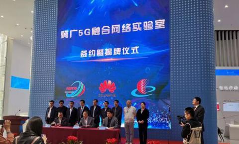 河北首个5G融合网络实验室落户广电网络