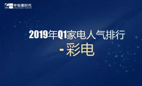中怡康:2019年Q1彩电人气排行榜 大尺寸全面爆发