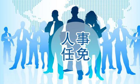 周斌任江苏广播电视总台副台长、集团总经理,姜龙任<font color=