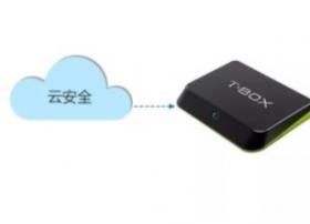 车载智能终端T-BOX:车联网内容分发垂直行业的安全大脑