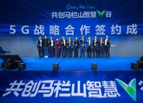 芒果TV携手马栏山文创园、联通与华为 共创5G繁荣