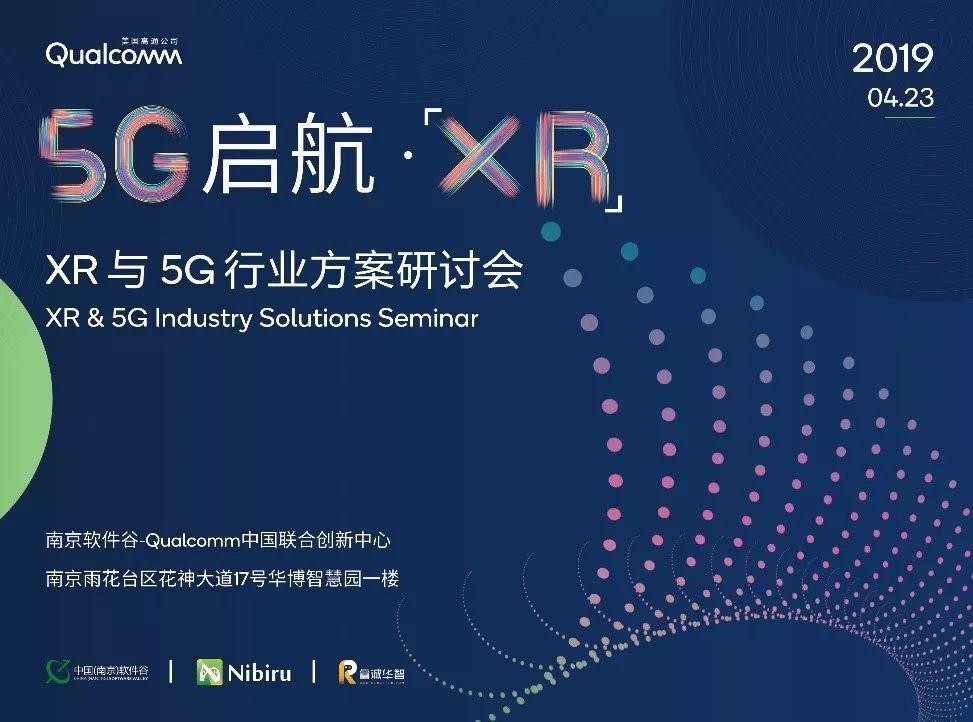 2019 Nibiru XR 与 5G 行业方案研讨会近日于南京圆满举行