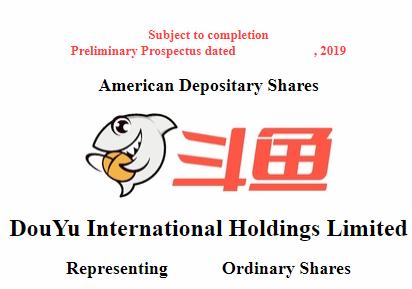 斗鱼公示赴美IPO 最高募资5亿美元