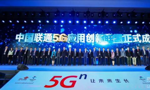 """中国联通成立""""5G应用创新联盟"""" 上海率先启用5G实验网"""