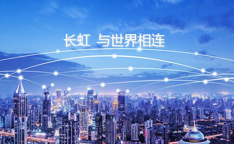 长虹Q1营收超200亿 借4K、AI、5G、IoT发力品牌营销
