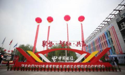 中国电信河北公司智慧家庭服务体系正式发布