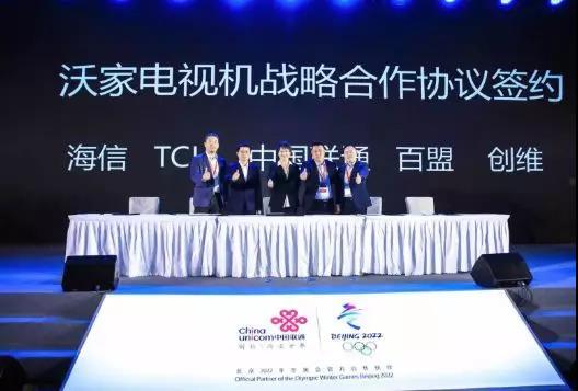 联通、TCL、创维、海信、山东百盟五家签署协议,电视一体机袭来