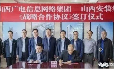 """山西广电网络与安装集团签订战略合作协议,推进""""三网融合""""、""""全省一张网""""整合发展"""