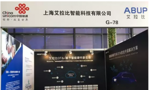 聚焦联通合作伙伴大会,艾拉比释放OTA升级超强能量