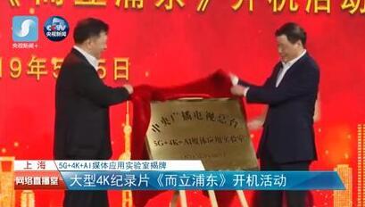 央视总台与上海市深化战略合作框架协议,5G+<font color=