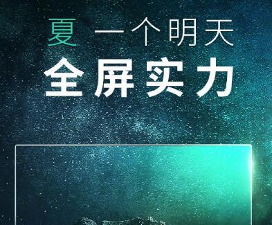 乐融LeTV将开品牌发布会 欲发第五代全面屏电视新品?