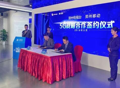 郑州台与中国移动达成5G合作