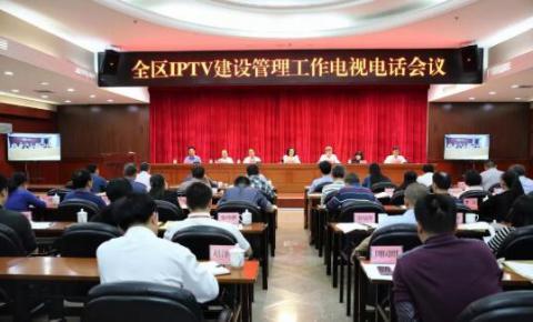广西局召开IPTV建设管理工作会议