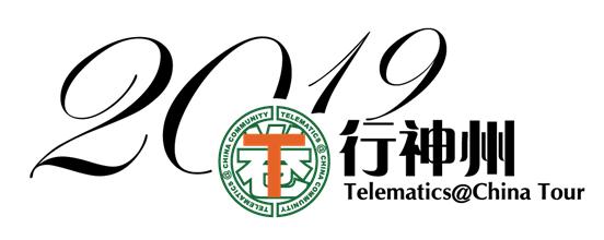 2019年T行神州即将启程 首站将于上海举行