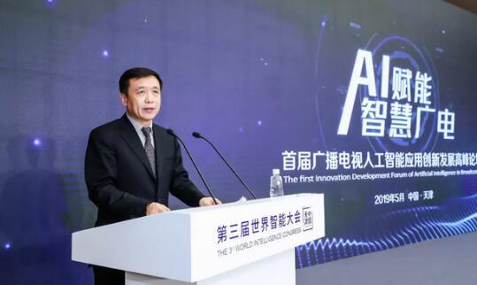 """""""AI赋能智慧广电""""——首届广电人工智能应用创新发展高峰论坛召开"""