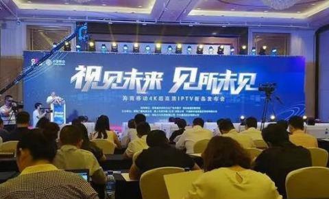 咪咕+中兴通讯:中国移动5G+4K超高清IPTV落户海南