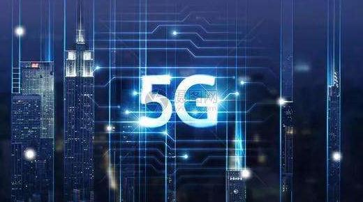 5G元年来临 各运营商如何创造未来