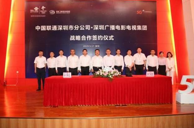 深圳联通与广电集团完成首次5G高清直播活动