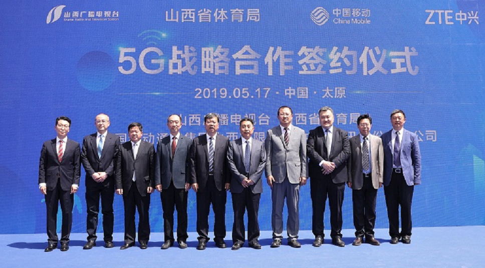 中兴通讯与山西台签约 5G+AI+边缘计算助力数字转型