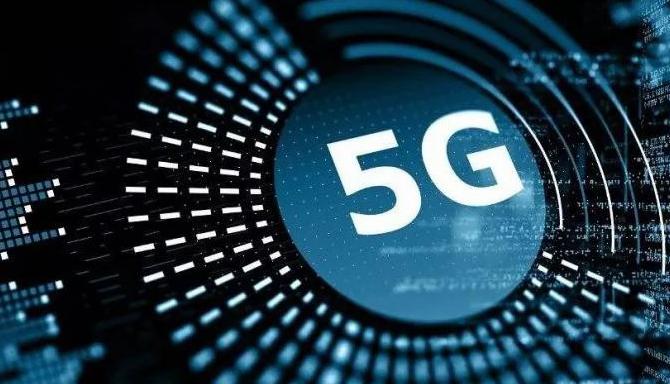 工信部:5G终端商业部署已达标 支持产业举办应用大赛
