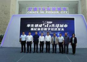 济南被列为全国首批5G预商用城市