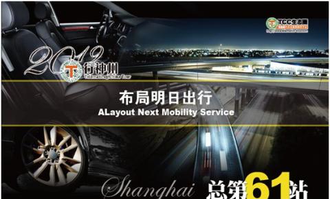 布局明日出行 2019年T行神州首站于上海