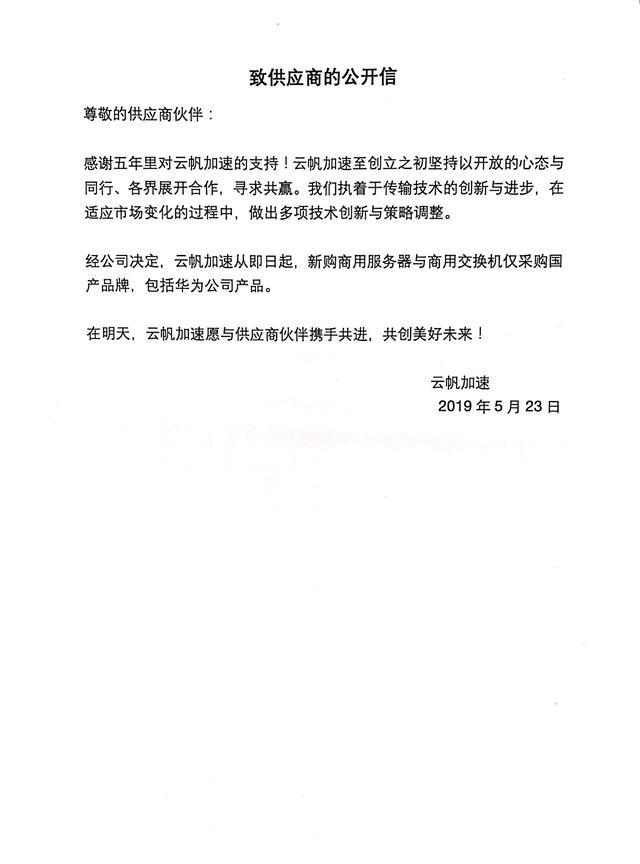 云帆加速发表声明:即日起购买服务器、交换机仅限华为等国产品牌