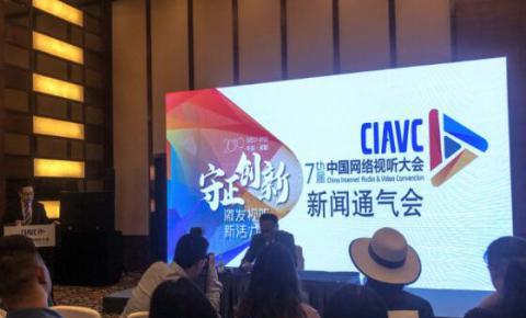 第七届中国<font color=